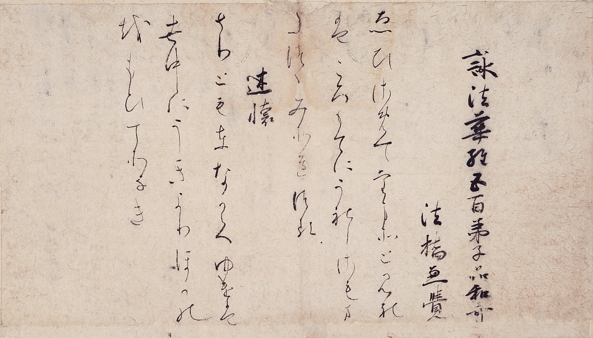 Part of the Poems on the Chapters of the Lotus Sutra (一品経懐紙 Ipponkyō kaishi) collection of exemplary poets and calligraphy of the late Heian period. by Unbekannt Unbekannt