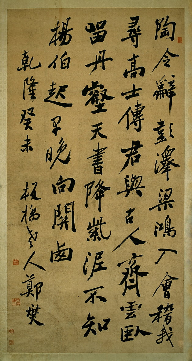 Five-character Poem in Running Script by Zheng Xie